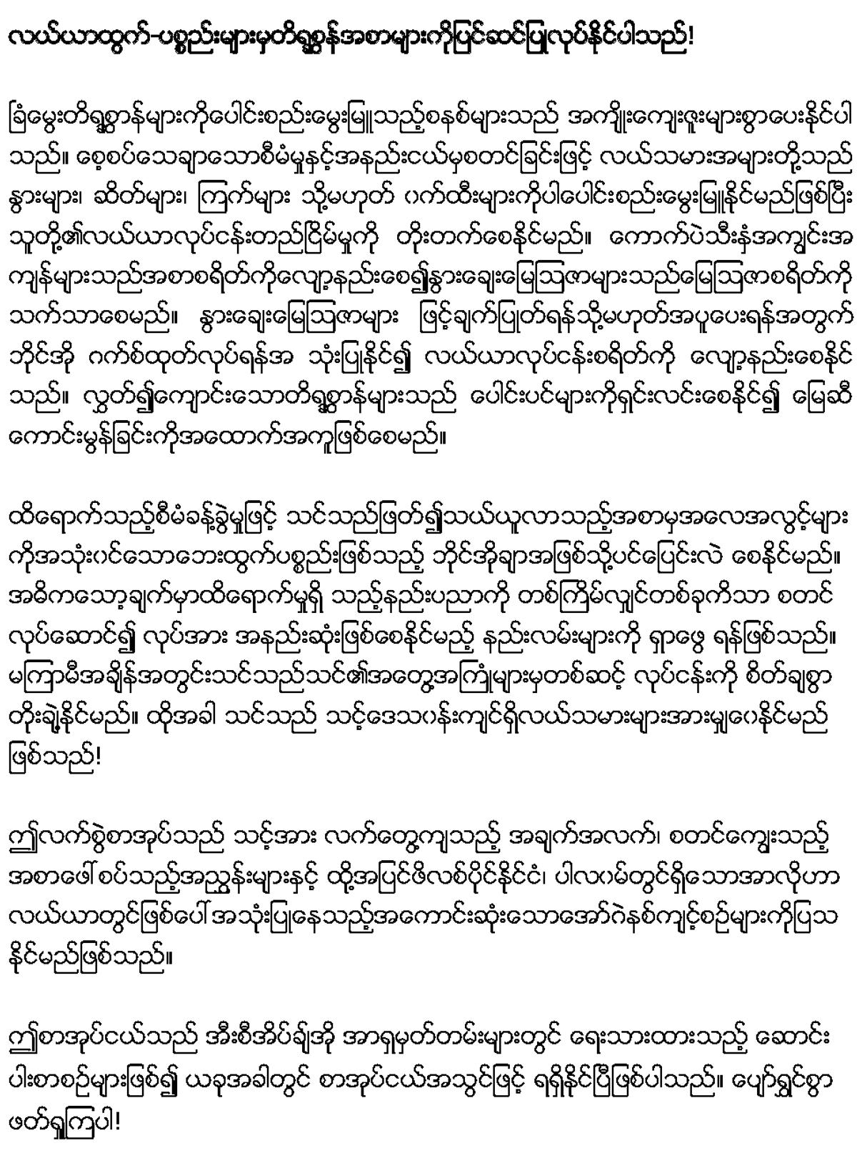 Animal Integration Burmese back cover text